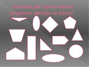 - На какие две группы можно разделить фигуры на доске?