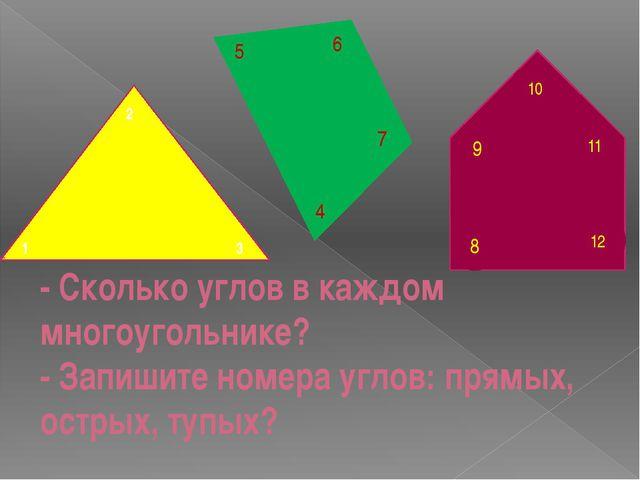 - Сколько углов в каждом многоугольнике? - Запишите номера углов: прямых, ос...