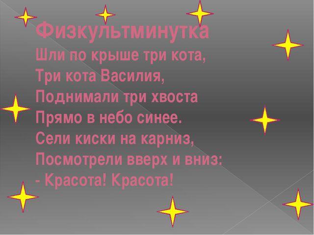 Физкультминутка Шли по крыше три кота, Три кота Василия, Поднимали три хвоста...