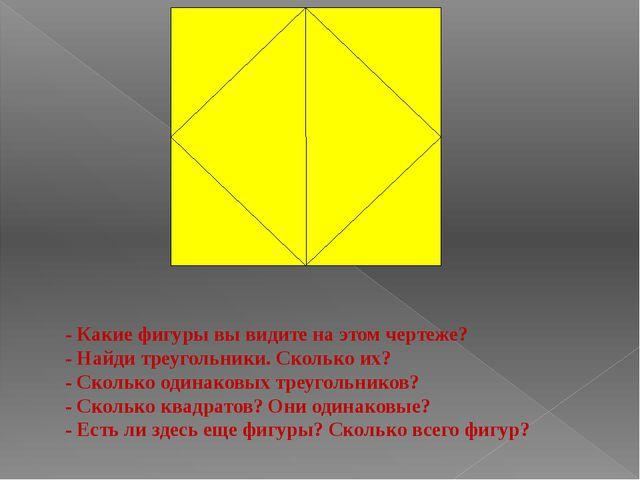 - Какие фигуры вы видите на этом чертеже? - Найди треугольники. Сколько их? -...