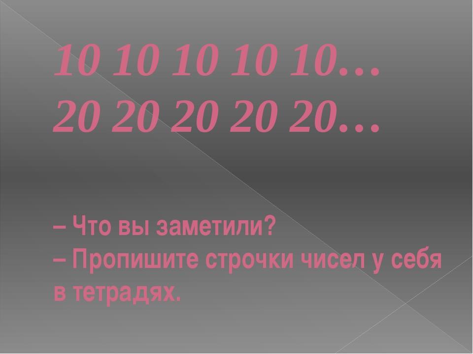 10 10 10 10 10… 20 20 20 20 20… – Что вы заметили? – Пропишите строчки чисел...