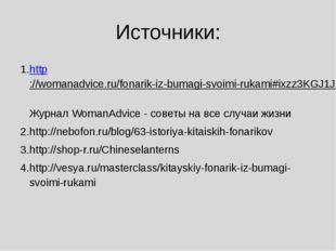 Источники: http://womanadvice.ru/fonarik-iz-bumagi-svoimi-rukami#ixzz3KGJ1JXa