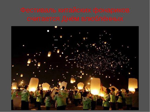 Фестиваль китайских фонариков считается Днём влюблённых