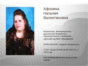 Афонина Наталия Валентиновна Воспитатель Муниципального дошкольного бюджетног