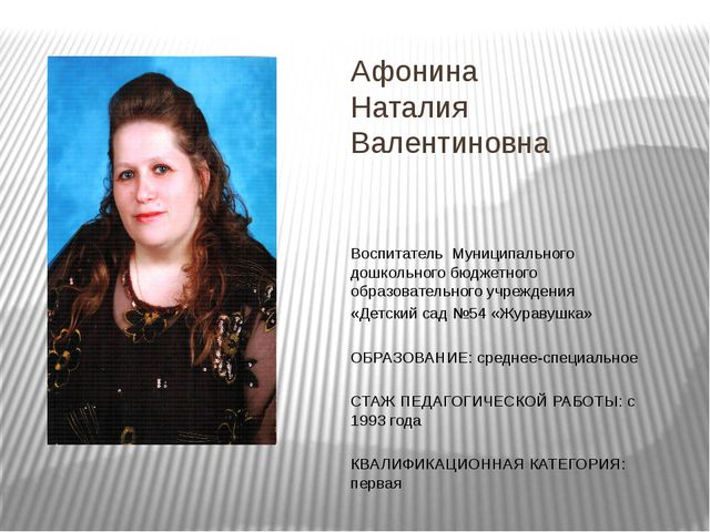 Афонина Наталия Валентиновна Воспитатель Муниципального дошкольного бюджетног...
