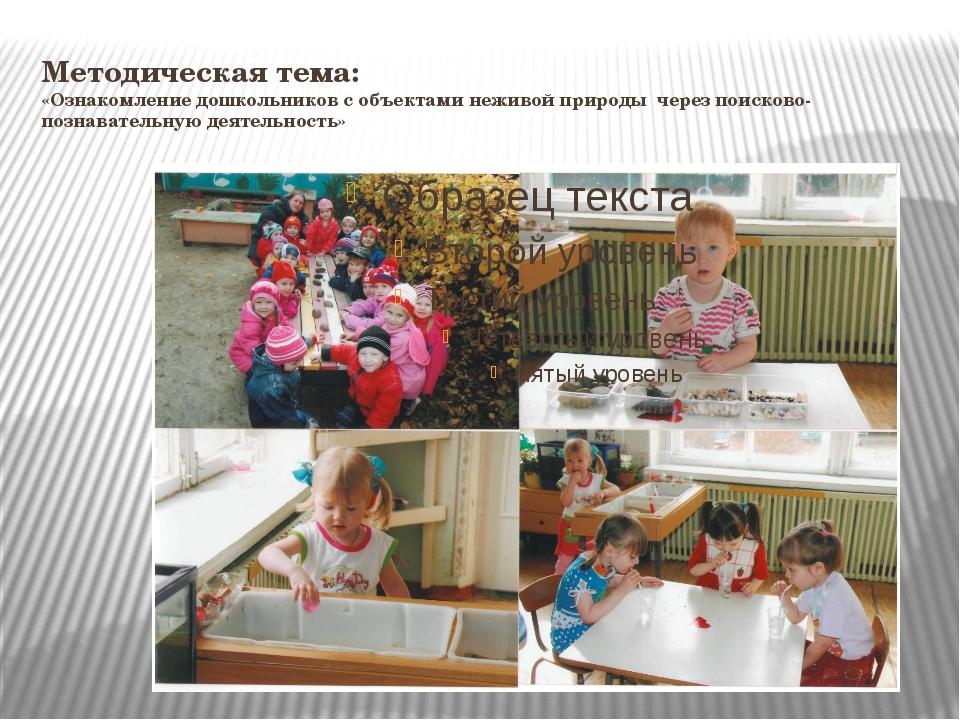 Методическая тема: «Ознакомление дошкольников с объектами неживой природы чер...