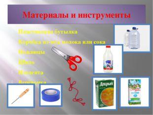 Материалы и инструменты Пластиковая бутылка Коробка из-под молока или сока Но