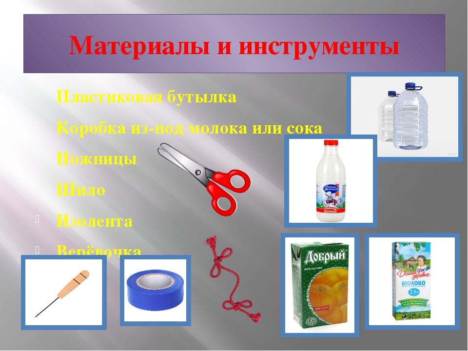 Материалы и инструменты Пластиковая бутылка Коробка из-под молока или сока Но...