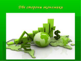 Две стороныэкономики