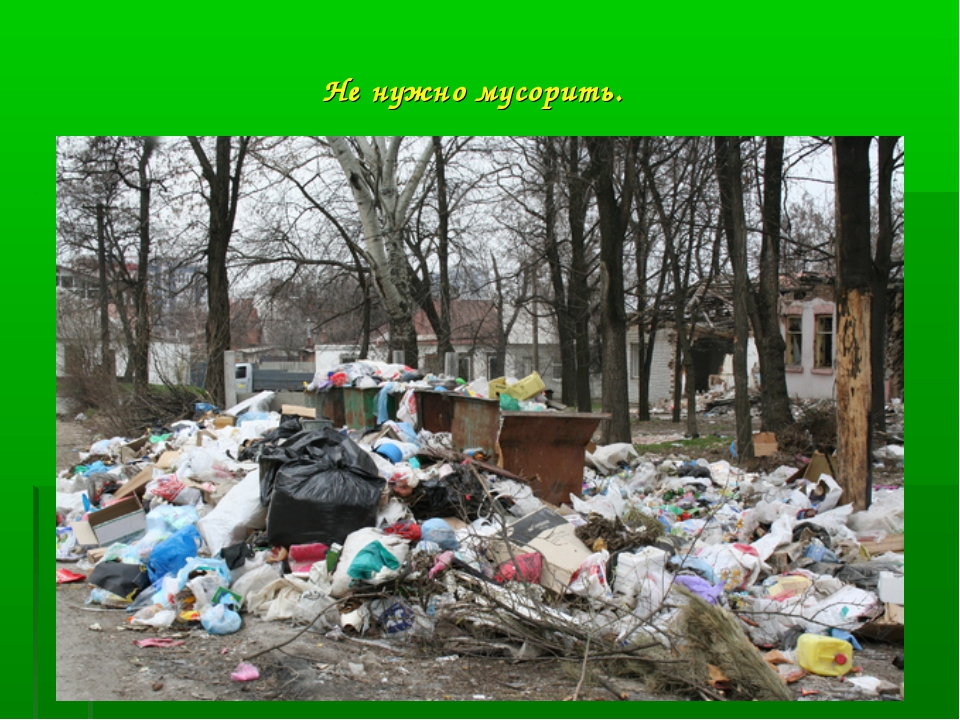 Не нужно мусорить.