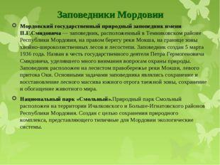 Заповедники Мордовии Мордовский государственный природный заповедник имени П.