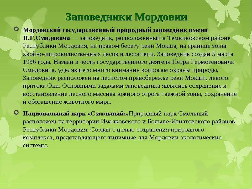 Заповедники Мордовии Мордовский государственный природный заповедник имени П....