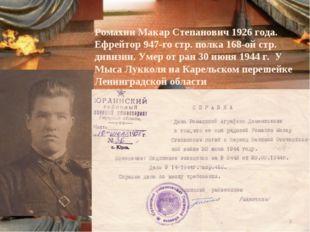 Ромахин Макар Степанович 1926 года. Ефрейтор 947-го стр. полка 168-ой стр. ди