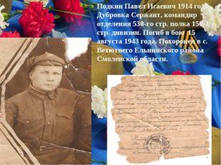 Подкин Павел Исаевич 1914 года, Дубровка Сержант, командир отделения 530-го с