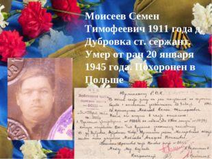 Моисеев Семен Тимофеевич 1911 года д. Дубровка ст. сержант. Умер от ран 20 ян