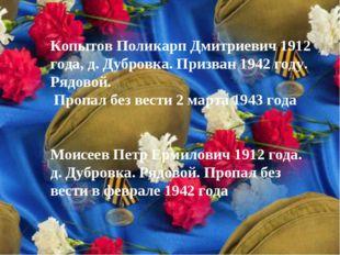 Копытов Поликарп Дмитриевич 1912 года, д. Дубровка. Призван 1942 году. Рядово