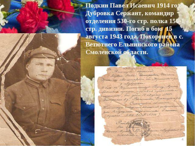Подкин Павел Исаевич 1914 года, Дубровка Сержант, командир отделения 530-го с...