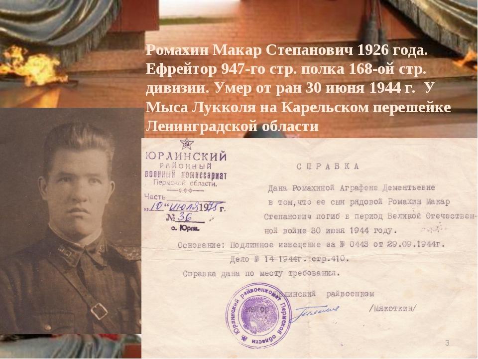 Ромахин Макар Степанович 1926 года. Ефрейтор 947-го стр. полка 168-ой стр. ди...