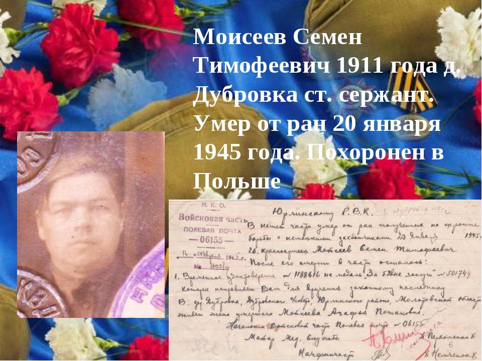 Моисеев Семен Тимофеевич 1911 года д. Дубровка ст. сержант. Умер от ран 20 ян...