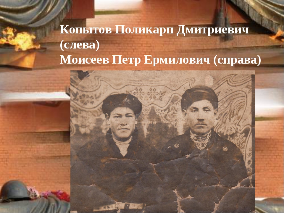 Копытов Поликарп Дмитриевич (слева) Моисеев Петр Ермилович (справа) *