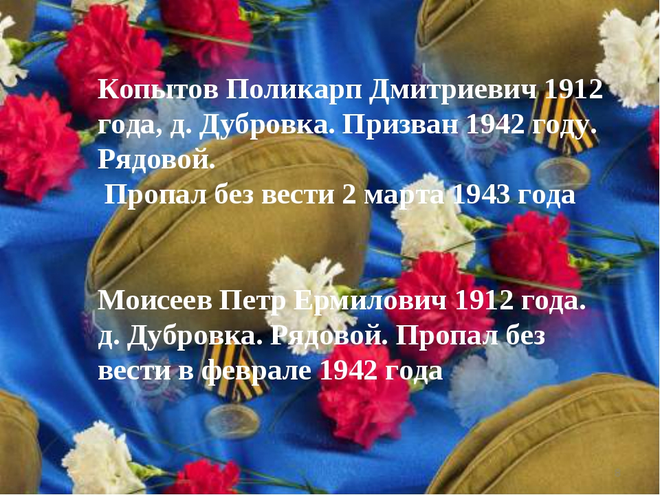 Копытов Поликарп Дмитриевич 1912 года, д. Дубровка. Призван 1942 году. Рядово...