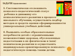 ЗАДАЧИ (продолжение) 5. Систематически отслеживать психолого-педагогический с