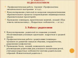 2. РАБОТА С ПЕДКОЛЛЕКТИВОМ Профилактическая работа (тренинг «Профилактика эмо