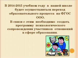 В 2014-2015 учебном году в нашей школе будет осуществляться переход образоват