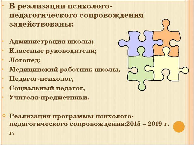 В реализации психолого-педагогического сопровождения задействованы: Администр...