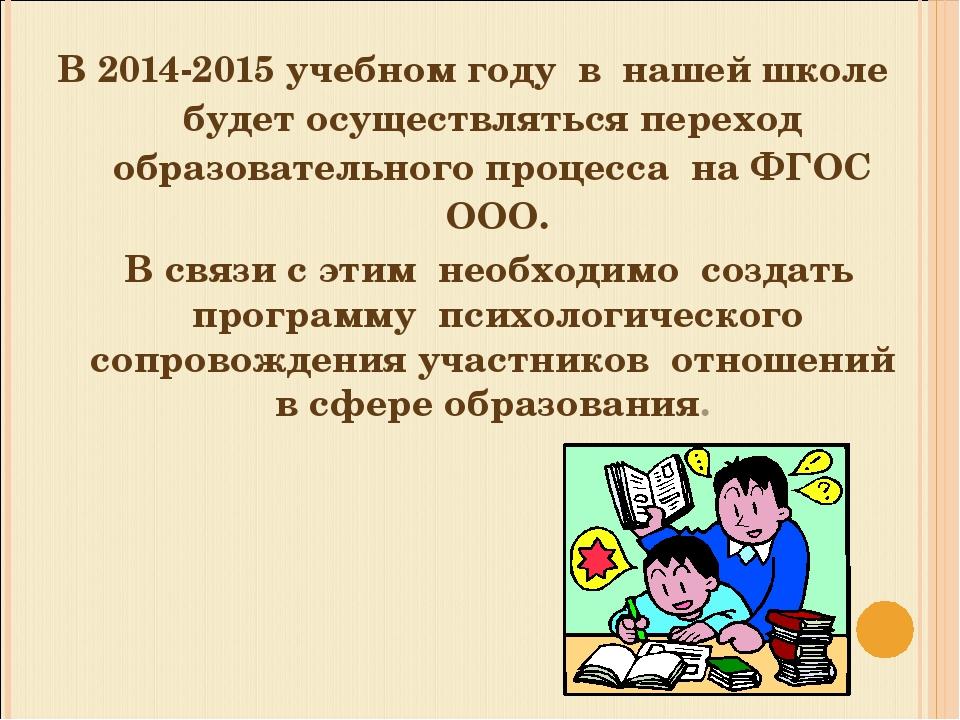 В 2014-2015 учебном году в нашей школе будет осуществляться переход образоват...