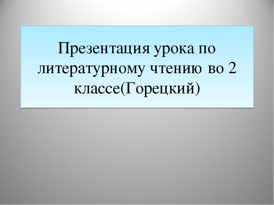 Презентация урока по литературному чтению во 2 классе(Горецкий)