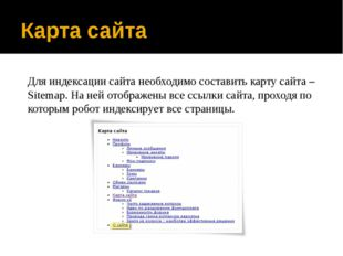 Карта сайта Для индексации сайта необходимо составить карту сайта – Sitemap.