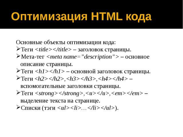 Оптимизация HTML кода Основные объекты оптимизации кода: Теги  – заголовок ст...