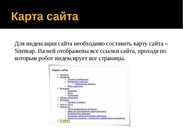 Карта сайта Для индексации сайта необходимо составить карту сайта – Sitemap....