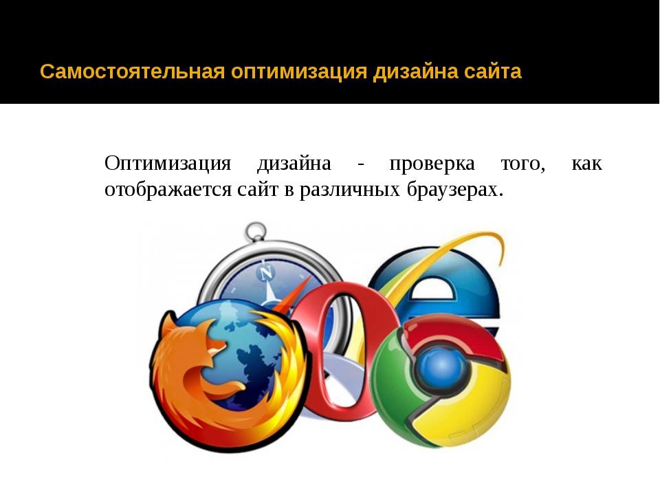 Самостоятельная оптимизация дизайна сайта Оптимизация дизайна - проверка того...