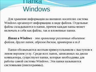 Папка Windows Для хранения информации на внешних носителях система Windows ор