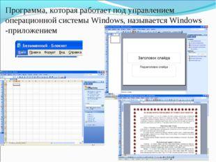Программа, которая работает под управлением операционной системы Windows, наз