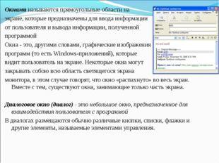 Окнами называются прямоугольные области на экране, которые предназначены для