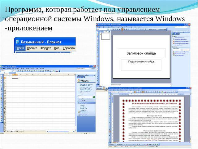 Программа, которая работает под управлением операционной системы Windows, наз...