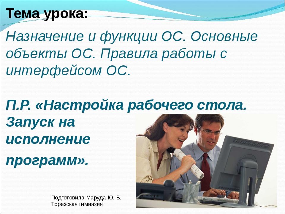 Тема урока: Назначение и функции ОС. Основные объекты ОС. Правила работы с ин...