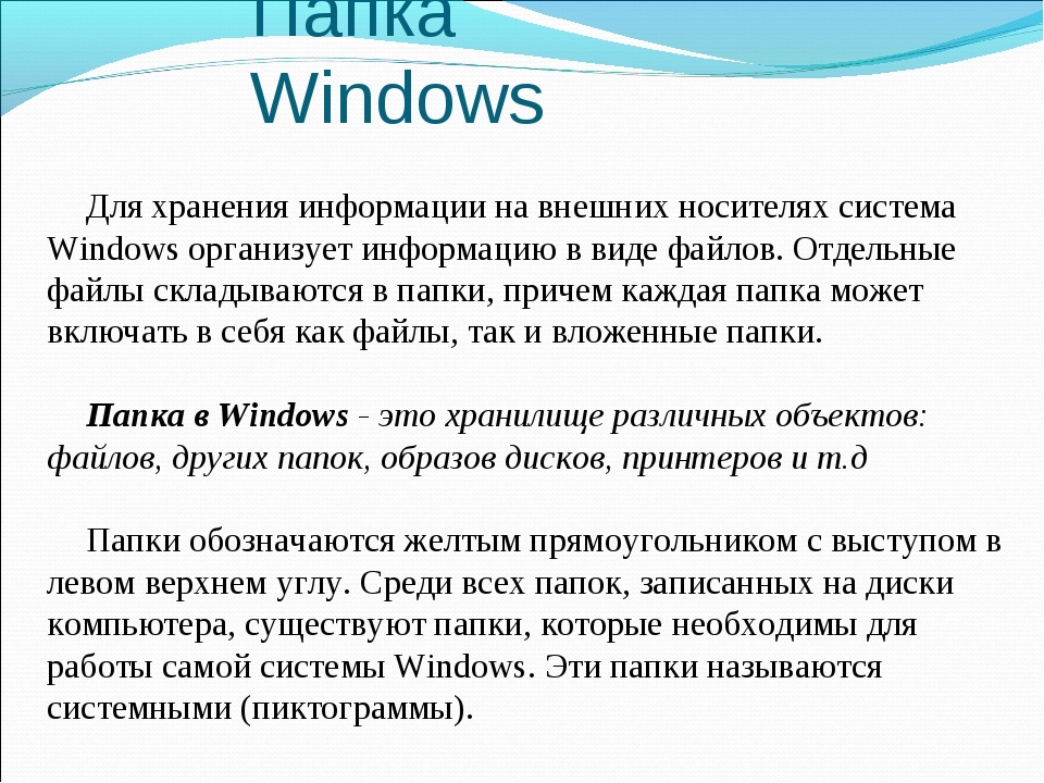 Папка Windows Для хранения информации на внешних носителях система Windows ор...