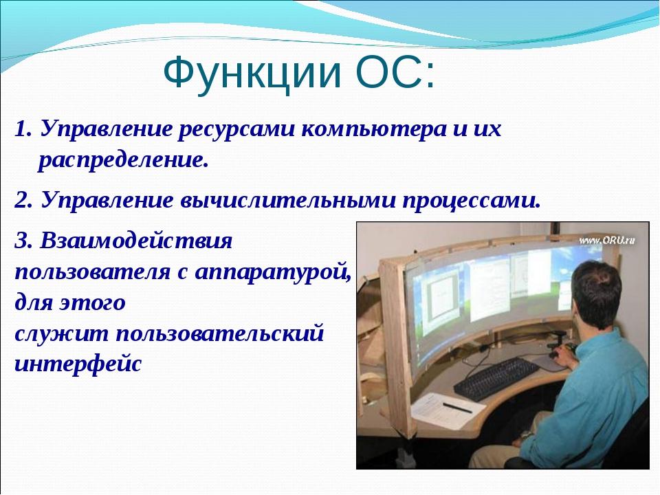 Функции ОС: Управление ресурсами компьютера и их распределение. 2. Управление...