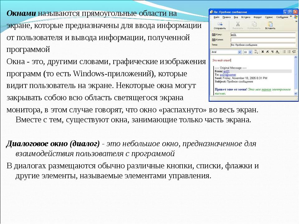 Окнами называются прямоугольные области на экране, которые предназначены для...
