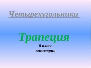 Четырехугольники 8 класс геометрия Трапеция
