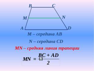 М – середина АВ N – середина CD MN – средняя линия трапеции А В С D М N