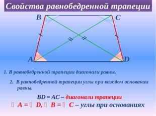 ВD = AC – диагонали трапеции ∠А = ∠D, ∠В = ∠С – углы при основаниях Свойства