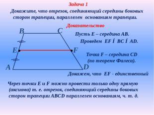 Задача 1 Доказательство Докажите, что отрезок, соединяющий середины боковых