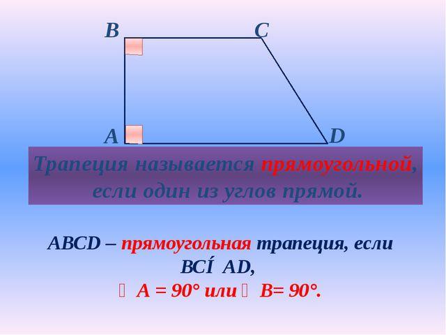 Трапеция называется прямоугольной, если один из углов прямой. АВСD – прямоуг...