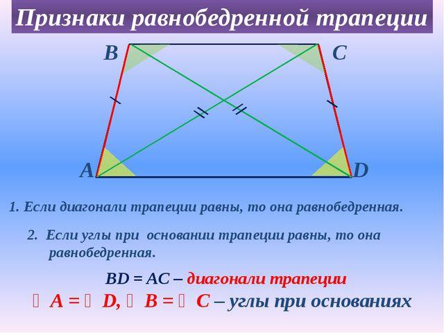 ВD = AC – диагонали трапеции ∠А = ∠D, ∠В = ∠С – углы при основаниях Признаки...