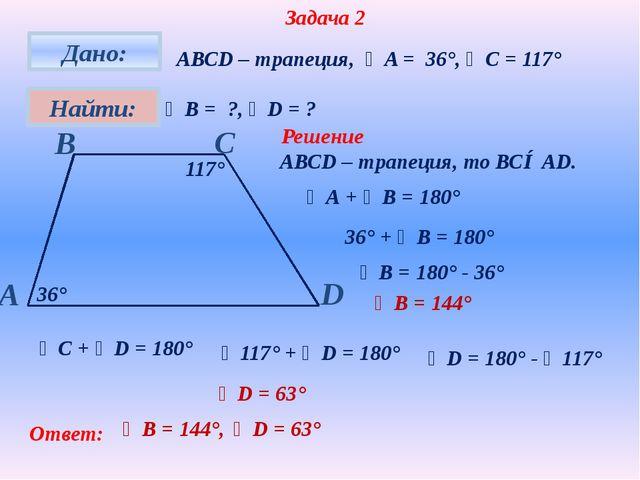 Задача 2 АВСD – трапеция, ∠A = 36°, ∠C = 117° ∠В = ?, ∠D = ? 36° 117° Решени...